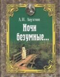 А.Н. Апухтин. НОЧИ БЕЗУМНЫЕ…